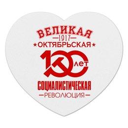 """Коврик для мышки (сердце) """"Октябрьская революция"""" - ссср, революция, коммунист, серп и молот, 100 лет революции"""