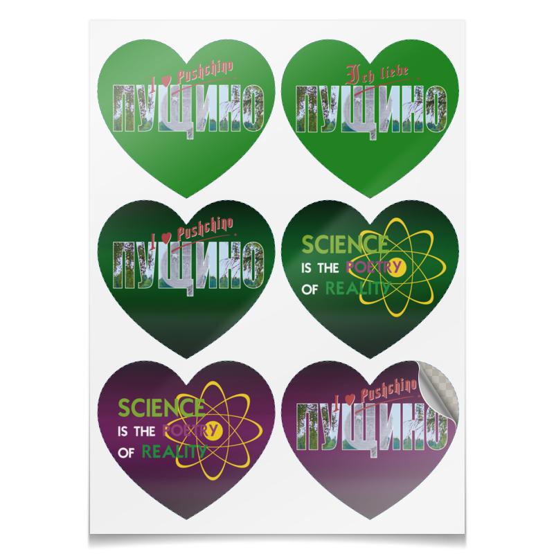 Наклейки сердца Printio Сувениры наукограда пущино сувениры