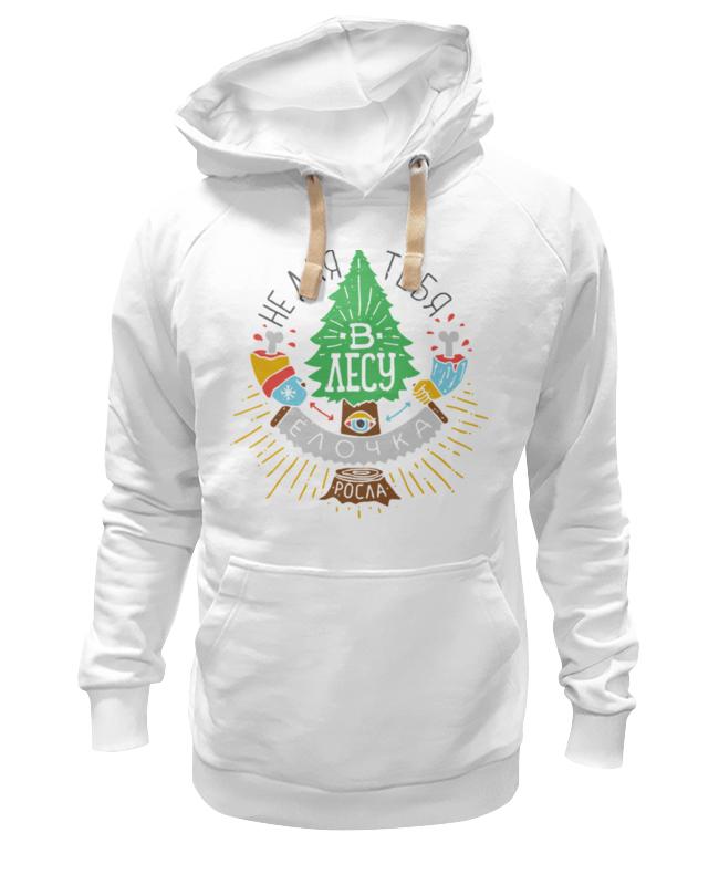 Толстовка Wearcraft Premium унисекс Printio Не для тебя в лесу ёлочка росла! (color) ostin футболка с новогодним принтом