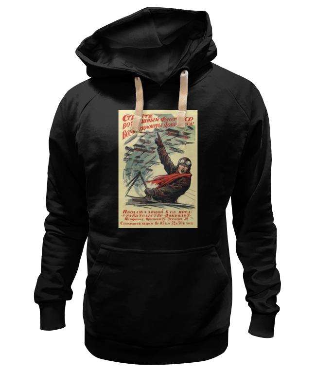 Толстовка Wearcraft Premium унисекс Printio Советский плакат, 1923 г. (иван симаков) в г симаков уличные печи и барбекю
