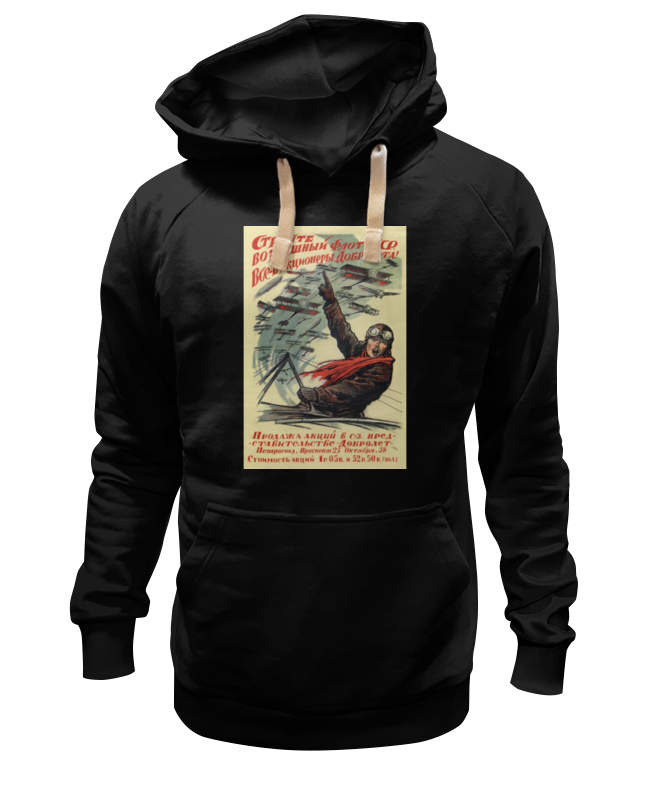 Толстовка Wearcraft Premium унисекс Printio Советский плакат, 1923 г. (иван симаков) обложка для паспорта printio советский плакат 1923 г
