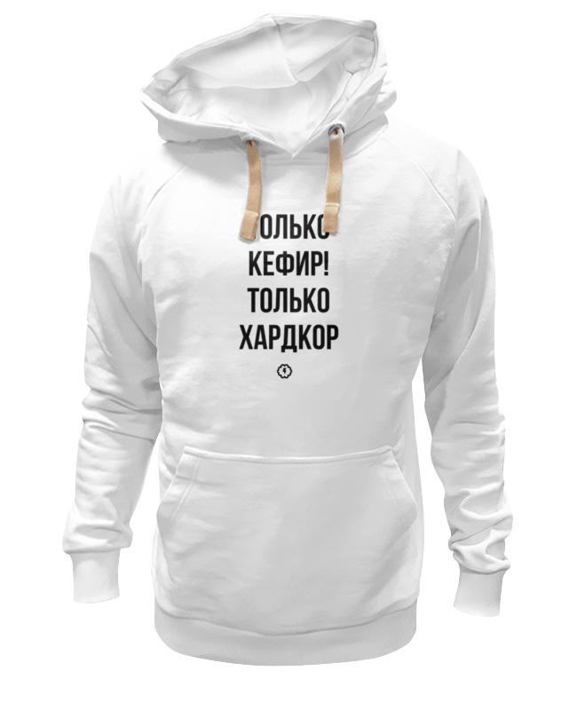 Толстовка Wearcraft Premium унисекс Printio Только кефир! by brainy лонгслив printio только кефир by brainy