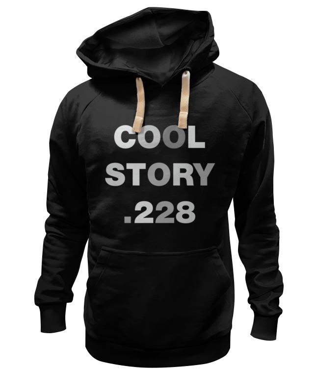 Толстовка Wearcraft Premium унисекс Printio Cool story 228 пальто alix story alix story mp002xw13vuo