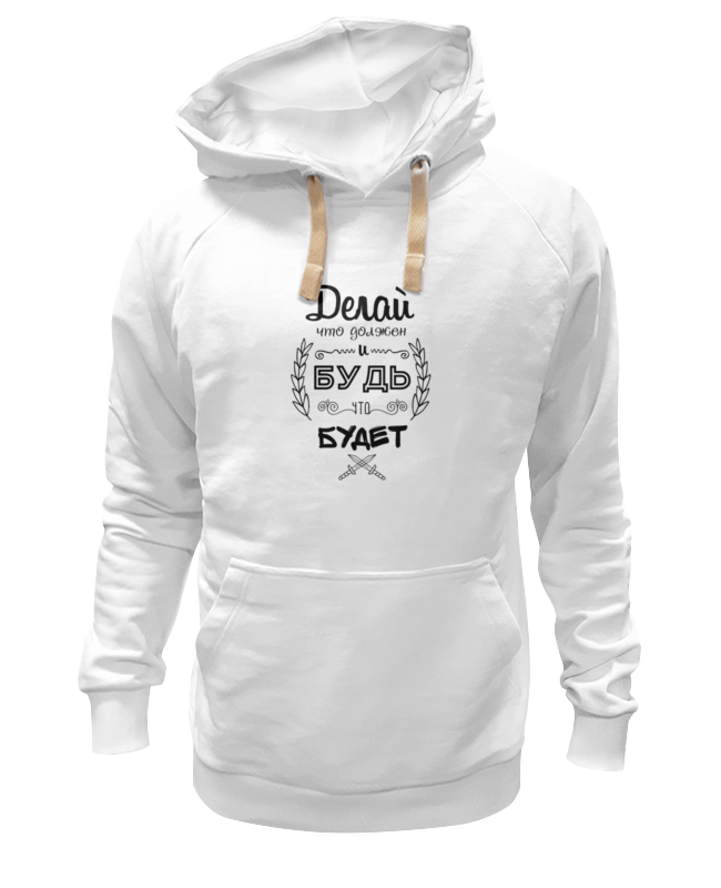 Толстовка Wearcraft Premium унисекс Printio Делай, что должен и будь, что будет! футболка wearcraft premium slim fit printio делай что должен и будь что будет