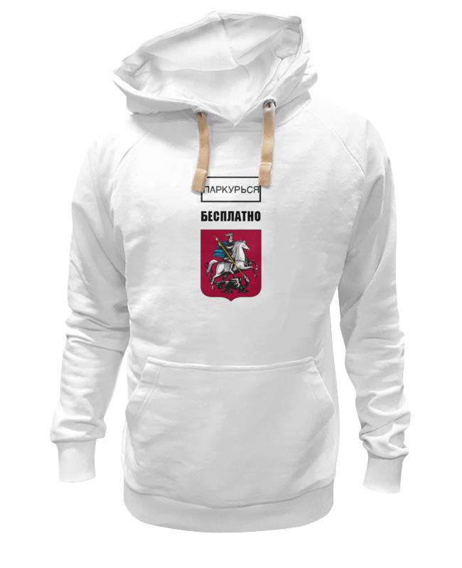 Толстовка Wearcraft Premium унисекс Printio Паркурься бесплатно