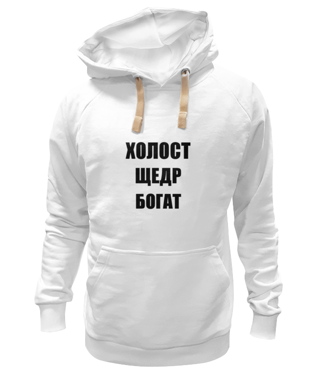 Толстовка Wearcraft Premium унисекс Printio Холост щедр богат