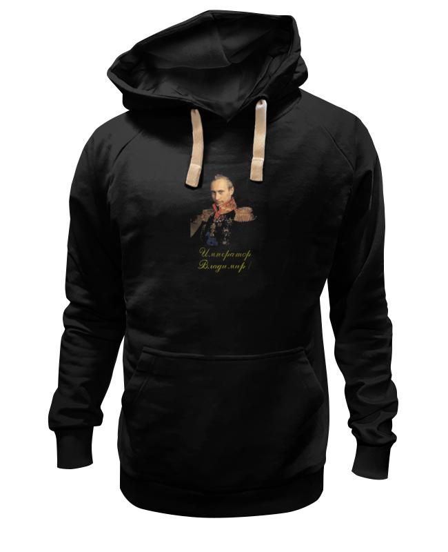 Фото - Толстовка Wearcraft Premium унисекс Printio Император владимир 1 футболка классическая printio император владимир 1