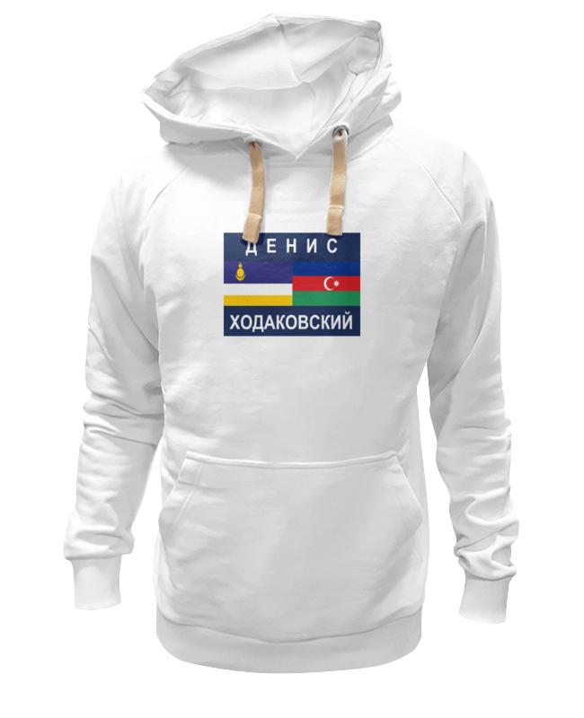 Толстовка Wearcraft Premium унисекс Printio Денис ходаковский футболка wearcraft premium slim fit printio денис ходаковский