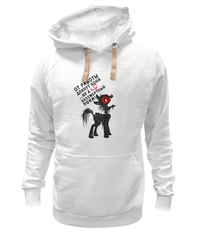 Толстовка Wearcraft Premium унисекс Printio ...бессмертный пони футболка wearcraft premium printio бессмертный пони