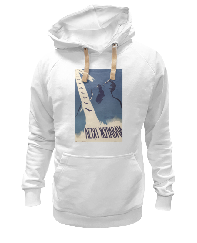 Толстовка Wearcraft Premium унисекс Printio Афиша к фильму летят журавли, 1957 г. железный крест 1813 1870 1914 1939 1957 isbn 978 1 932525 61 8