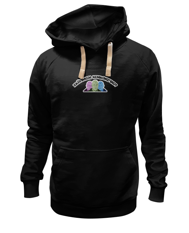 Толстовка Wearcraft Premium унисекс Printio Хайпанем немножечко? футболка wearcraft premium slim fit printio хайпанем немножечко