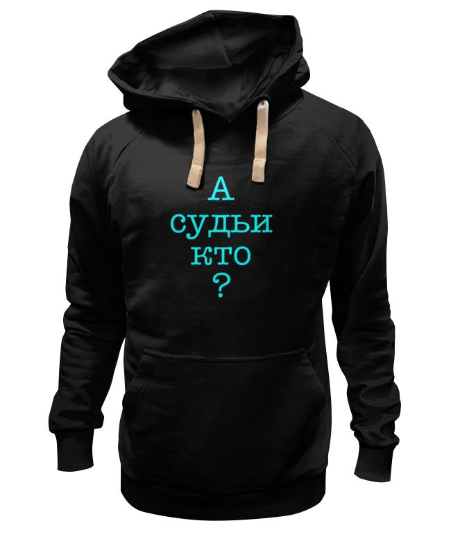 Толстовка Wearcraft Premium унисекс Printio А судьи кто? грехи и судьи