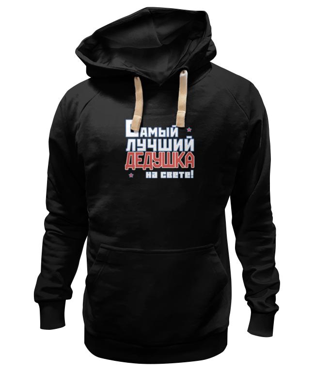 Толстовка Wearcraft Premium унисекс Printio Лучший дедушка на свете!