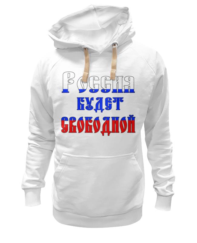 Толстовка Wearcraft Premium унисекс Printio Россия будет свободной, россия это мы