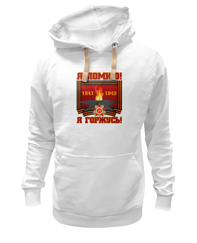 Толстовка Wearcraft Premium унисекс Printio Я помню! я горжусь! футболка wearcraft premium printio я помню я горжусь
