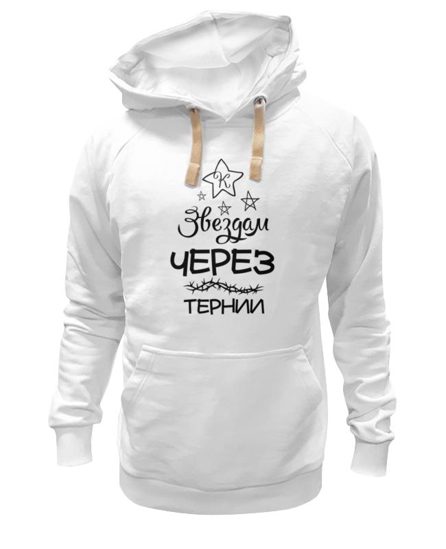 Толстовка Wearcraft Premium унисекс Printio Через тернии к звездам! футболка wearcraft premium slim fit printio через тернии к звездам