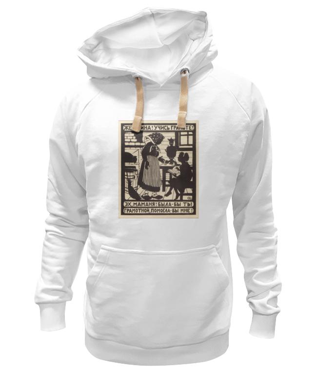 Толстовка Wearcraft Premium унисекс Printio Советский плакат, 1923 г. (елизавета кругликова) шапка унисекс с полной запечаткой printio советский плакат 1923 г