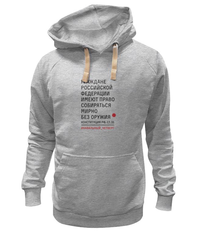 Толстовка Wearcraft Premium унисекс Printio Конституция рф, ст. 31 толстовка wearcraft premium унисекс printio конституция рф ст 31