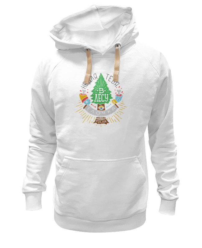 Толстовка Wearcraft Premium унисекс Printio Не для тебя в лесу ёлочка росла! (color)