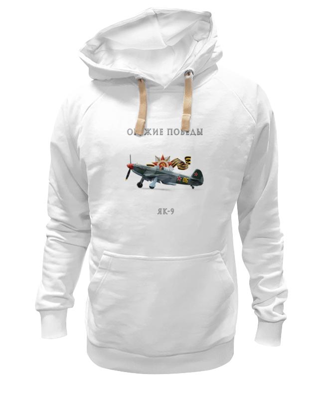Толстовка Wearcraft Premium унисекс Printio Оружие победы. як-9
