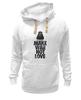 """Толстовка Wearcraft Premium унисекс """"Make war not love by Darth Weider"""" - darth, starwars, designministry, joda, weider"""