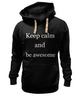 "Толстовка Wearcraft Premium унисекс ""keep calm and be cooler"""