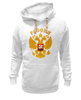"""Толстовка Wearcraft Premium унисекс """"Россия герб"""" - патриот, русская, родина, держава, горжусь"""