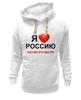 """Толстовка Wearcraft Premium унисекс """"РОССИЯ-ЭТО-МЫ.РФ"""" - земля, озеро, река, родина, россия"""