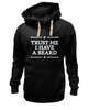 "Толстовка Wearcraft Premium унисекс ""Trust Me"" - борода, усы, beard, бородачи, отпускаем бороду, усачи, borodachi, mustaches, beardart, beard4fun"