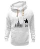 """Толстовка Wearcraft Premium унисекс """"Москва. Стиль-код."""" - арт, жизнь, позитив, звезда, рок, стиль, москва, дизайн, россия, университет"""