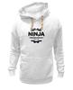 "Толстовка Wearcraft Premium унисекс ""Ninja Programmer"" - ниндзя, программист, ninja programmer"