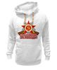 """Толстовка Wearcraft Premium унисекс """"Спасибо деду за Победу!"""" - ссср, победа, горжусь, помню, великая отечественная война"""