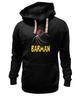 "Толстовка Wearcraft Premium унисекс ""Бармен (Barman)"" - пародия, batman, бэтмен, barman"
