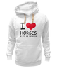 "Толстовка Wearcraft Premium унисекс ""I love horses"" - лошадь, лошади, я люблю, horses"