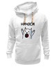 "Толстовка Wearcraft Premium унисекс ""Ничоси!"" - кот, мем, вконтакте, ничоси, ничеси"
