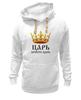 """Толстовка Wearcraft Premium унисекс """"Просто царь (парные)"""" - с надписью, парные, подарок мужу, найти пару - цена царя-просто царь, просто царь"""