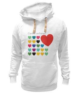 """Толстовка Wearcraft Premium унисекс """"Самый любимый"""" - сердце, 23 февраля, день защитника отечества, любимый"""