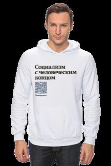 """Толстовка Wearcraft Premium унисекс """"Социализм с человеческим концом"""" - толстовка, коммерсант, социализм с человеческим концом"""