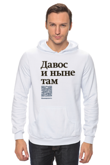 "Толстовка Wearcraft Premium унисекс ""Давос и ныне там"" - толстовка, коммерсант, давос и ныне там"