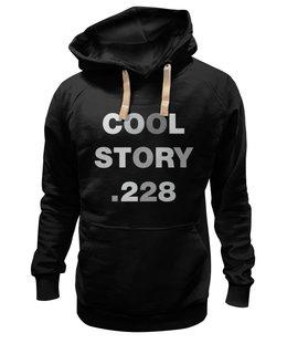 "Толстовка Wearcraft Premium унисекс ""Cool story 228"" - story, 228, grugs, крутая история, тюрьма"