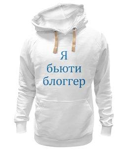 """Толстовка Wearcraft Premium унисекс """"- я бьюти блоггер!"""" - толстовка, подарок, ирэн, влади, блогшоу, блог, шоу, блогшоуирэнвлади, блоггер, бьюти"""