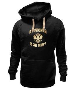 """Толстовка Wearcraft Premium унисекс """"Я русский (золотая надпись)"""" - россия, я русский, я за мир"""