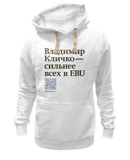 """Толстовка Wearcraft Premium унисекс """"Владимир Кличко сильнее всех в EBU"""" - толстовка, коммерсант, владимир кличко"""