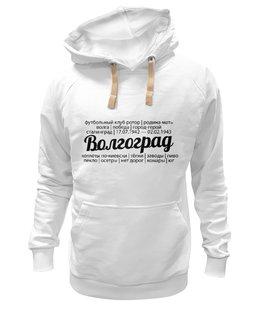 "Толстовка Wearcraft Premium унисекс ""Волгоград. Текст"" - волгоград, сталинград, ротор, 1942, 1945, юг"