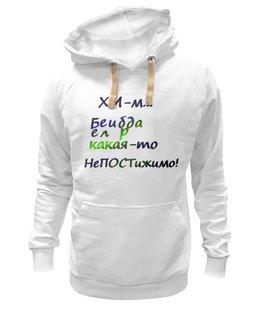 """Толстовка Wearcraft Premium унисекс """"Белиберда. Надпись"""" - текст, шутливая, слова, шутка, фраза"""