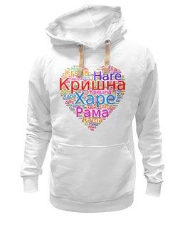 "Толстовка Wearcraft Premium унисекс ""Харе Кришна мантра на русском и транслите"" - сердце, любовь, слова, индуизм, мантра"