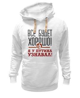 """Толстовка Wearcraft Premium унисекс """"Всё будет хорошо"""" - россия, путин, президент, лайк, вперёд"""