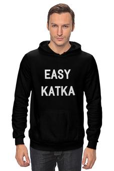 "Толстовка ""EASY KATKA"" - dota 2, дота 2, easy katka"