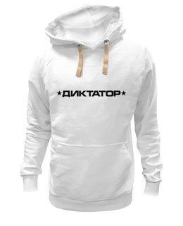 """Толстовка Wearcraft Premium унисекс """"Диктатор"""" - царь, главный, бог, диктатор"""