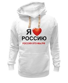 """Толстовка Wearcraft Premium унисекс """"РОССИЯ-ЭТО-МЫ.РФ"""" - земля, россия, река, родина, озеро"""